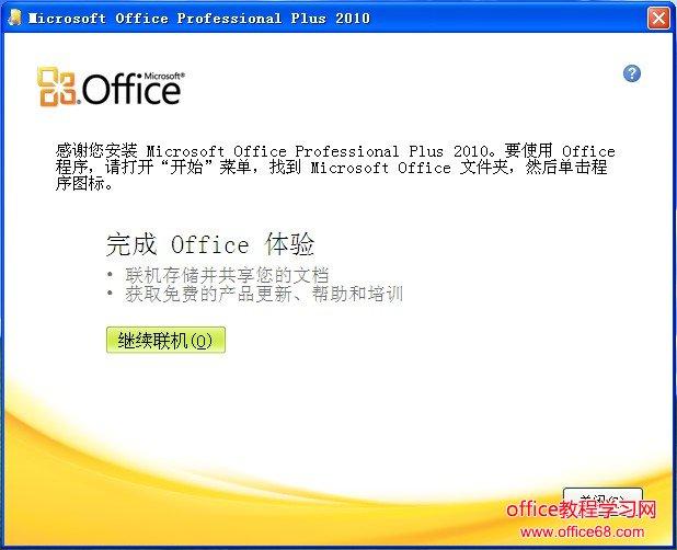 Office2010完成安装