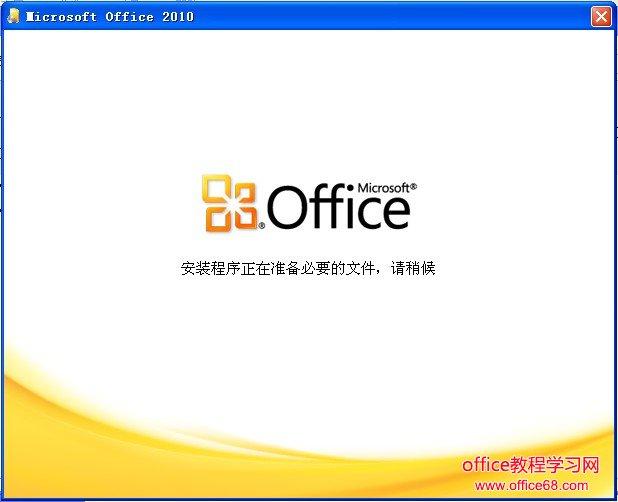 office2010卸载程序正在准备必要的文件,请稍候。