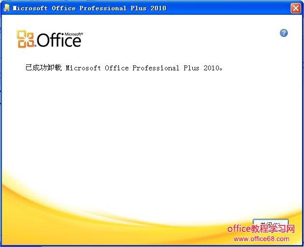 office 2010卸载成功