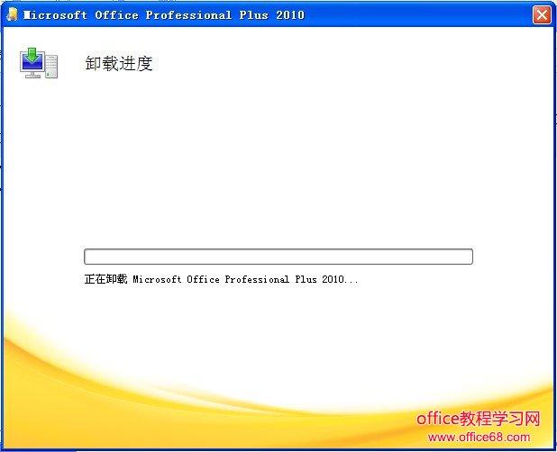 office 2010卸载程序正在卸载office 2010