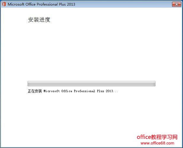 正在安装Microsoft Office Professional Plus 2013