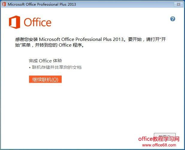 Office2013安装成功