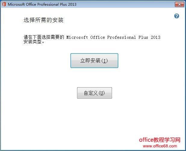 立即安装Office2013