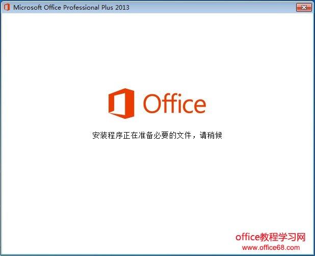Office 2013安装程序正在准备必要的文件,请稍后