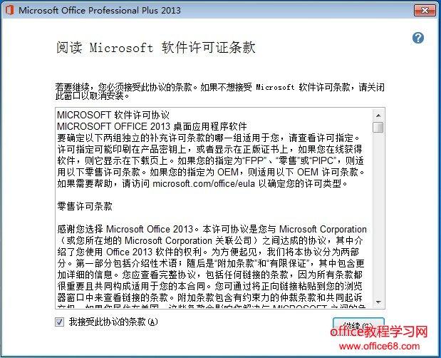 office2013许可证条款页面