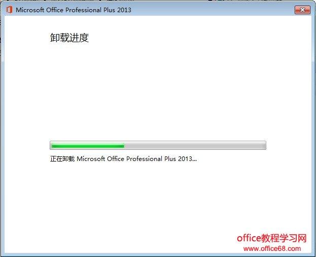 office 2013卸载程序正在卸载office 2013