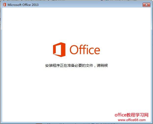 office2013卸载程序正在准备必要的文件,请稍候。