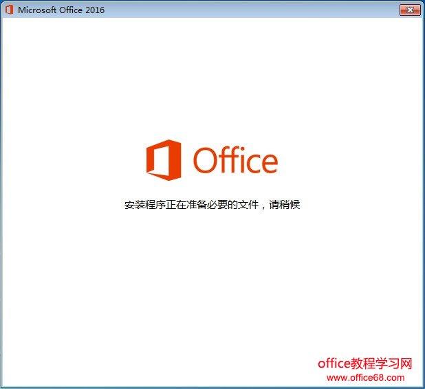 Office 2016安装程序正在准备必要的文件,请稍后