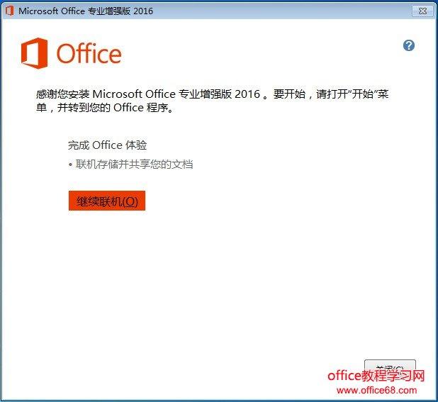 Office2013安装完成