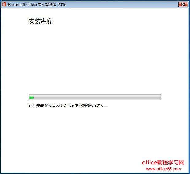 正在安装Microsoft Office 专业增强版 2016