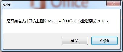 是否确定卸载Microsoft Office 专业增强版 2016