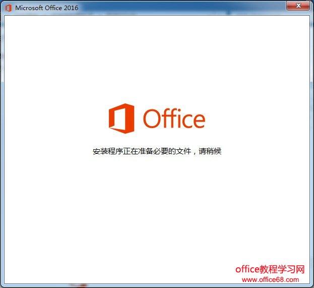 office2016卸载程序正在准备必要的文件,请稍候。