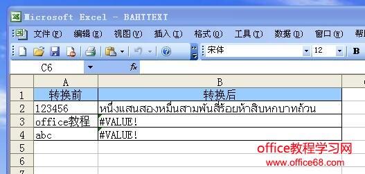 Excel中使用BAHTTEXT函数