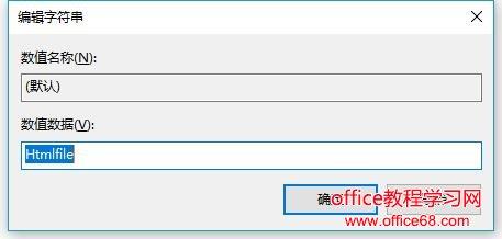修改.html的值为Htmlfile