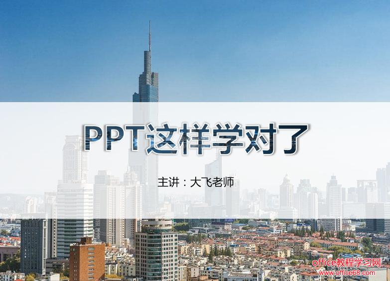 PPT利用文本填充图片实例教程