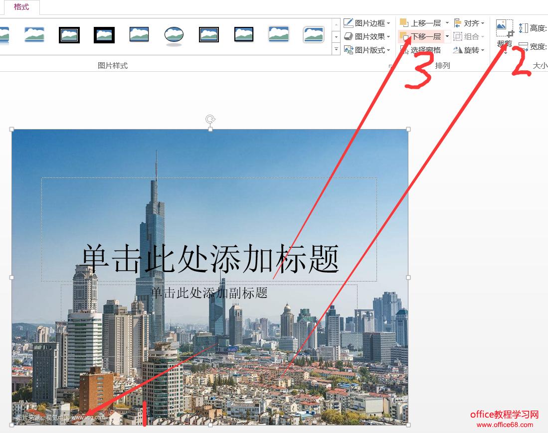 PPT利用文本填充图片实例教程2