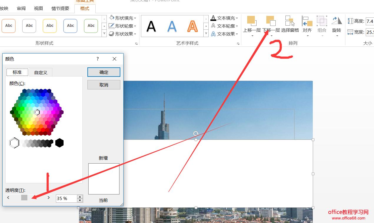 PPT利用文本填充图片实例教程3