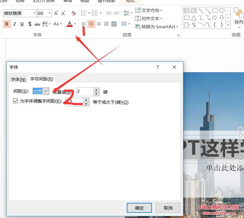PPT利用文本填充图片实例教程4