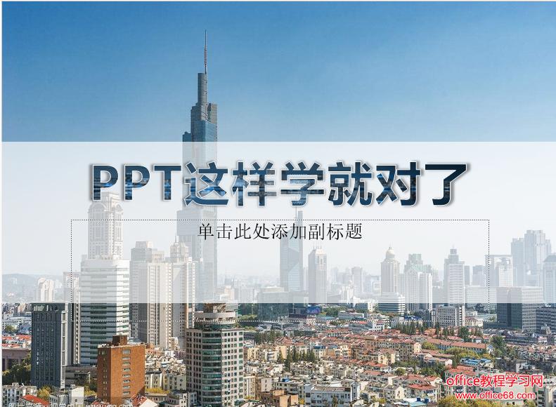 PPT利用文本填充图片实例教程6