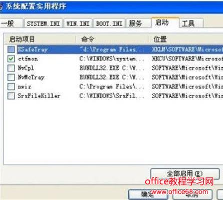 电脑经常掉线解决方法图文2.png
