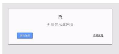 谷歌游览器打不开的处理技巧1.png