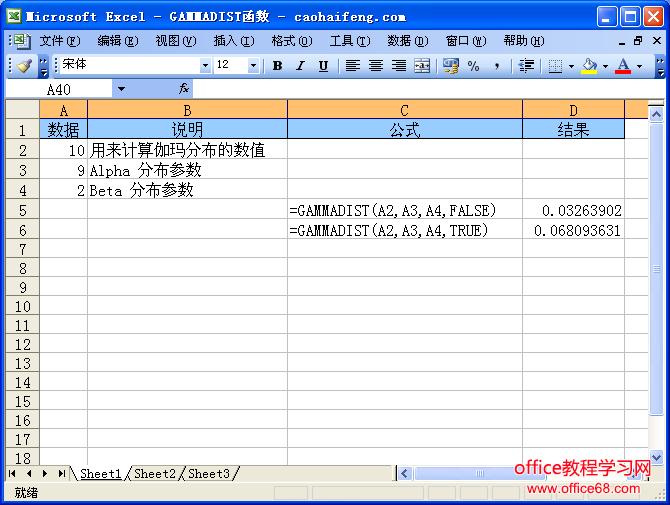 Excel中使用GAMMADIST函数