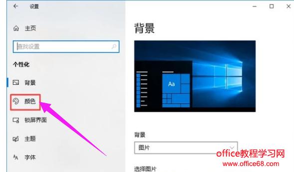 如何更改任务栏颜色图解3.png