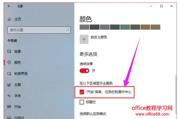如何更改任务栏颜色图解5.png