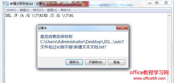 文件名太长无法删除怎么办图解2.png