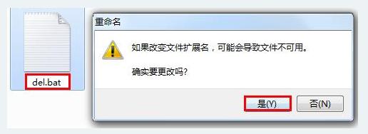 文件名太长无法删除怎么办图解3.png