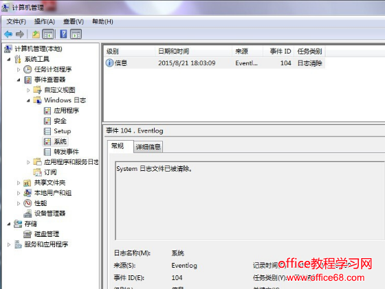 怎么删除电脑日志图解6.png