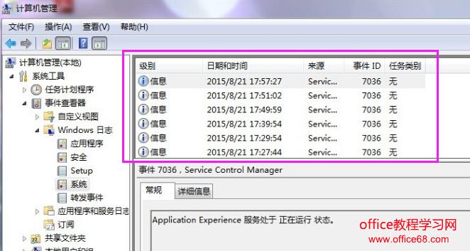 怎么删除电脑日志图解4.png