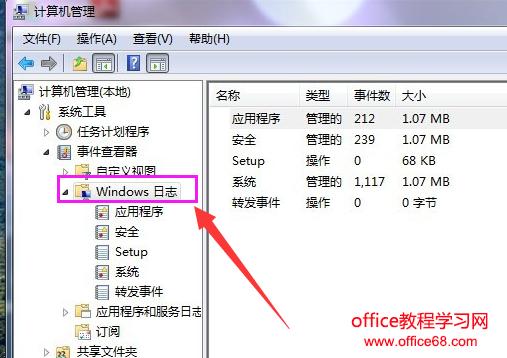 怎么删除电脑日志图解3.png