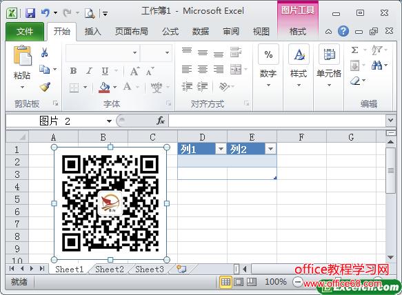 Excel2010中的图片工具
