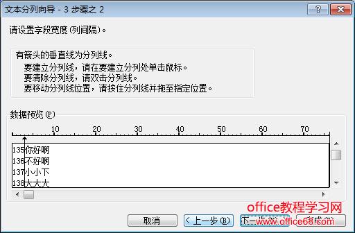 Excel文本分列向导