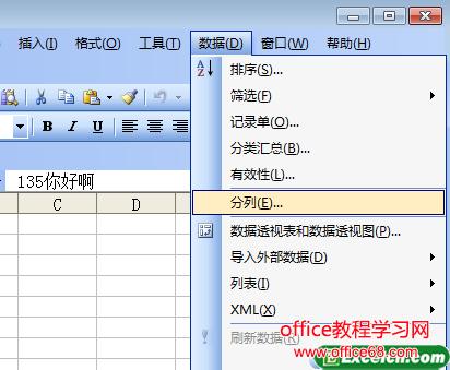 Excel中的数据分列功能