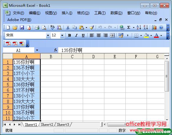 Excel拆分单元格内容