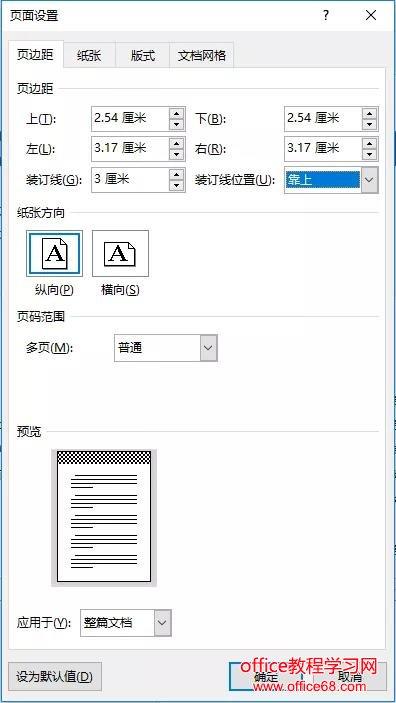 word设置装订线边距
