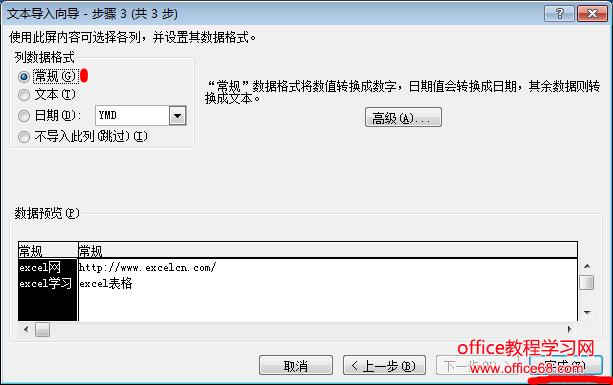 文本文件导入步骤excel