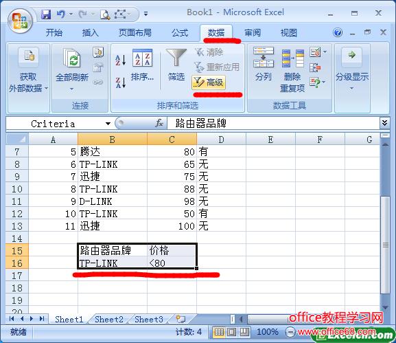 使用Excel中的高级筛选功能
