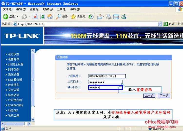 tp link路由器设置图解