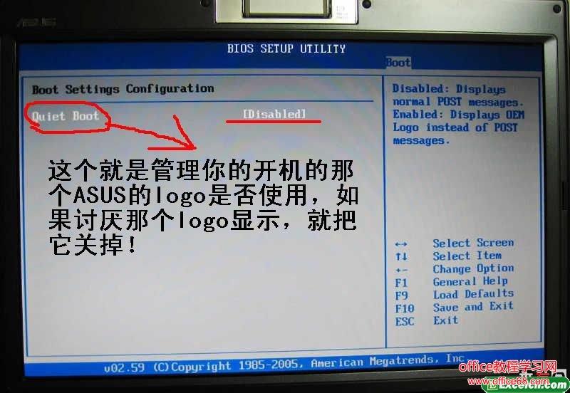 bios设置密码图解
