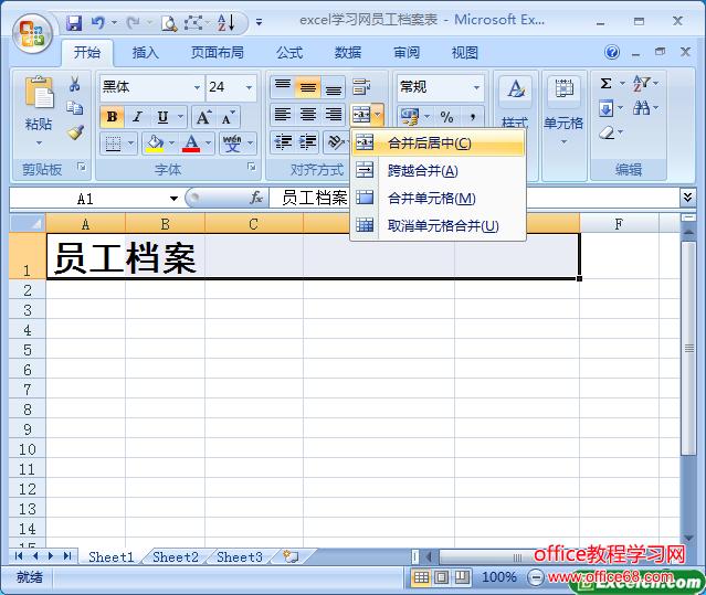 创建excel员工档案表