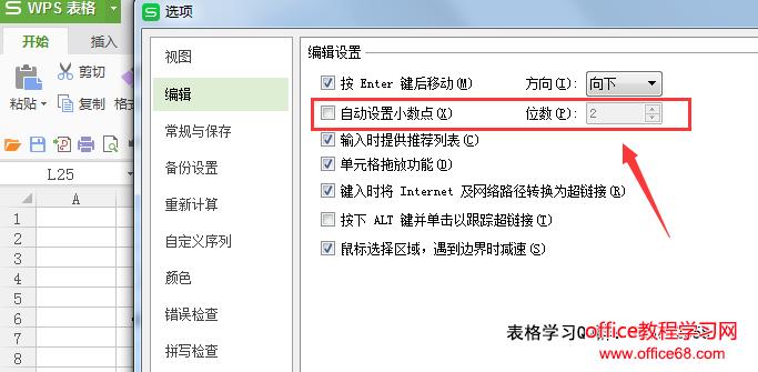 WPS表格小数点设置