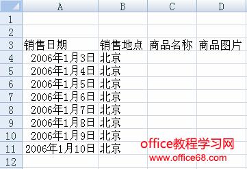 利用excel提供的自动填充功能输入日期