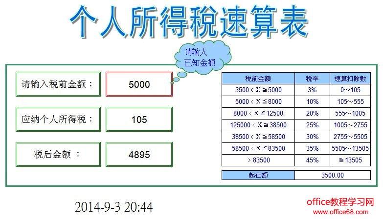 Excel模板 个人所得税速算表 免费下载 主要应用于个人所得税速算的工具