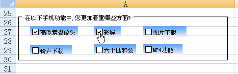 excel复选框控件