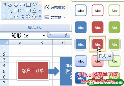 自动套用格式功能设置excel流程图样式