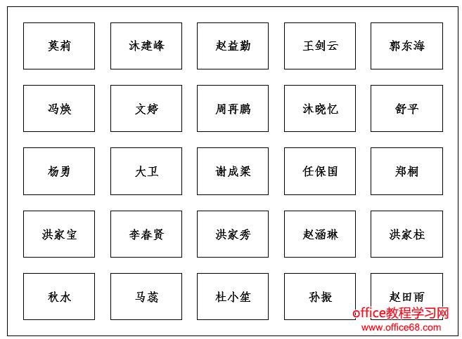 Word表格制作座次表