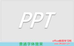 PPT文字描边设计效果 个PPT描边技巧,完美解决新手小白文字设计